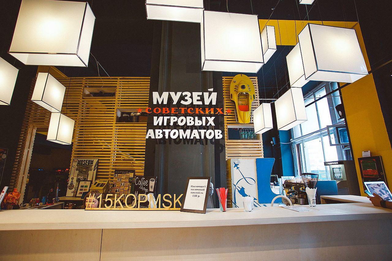 Музей советских игровых автоматов, Москва