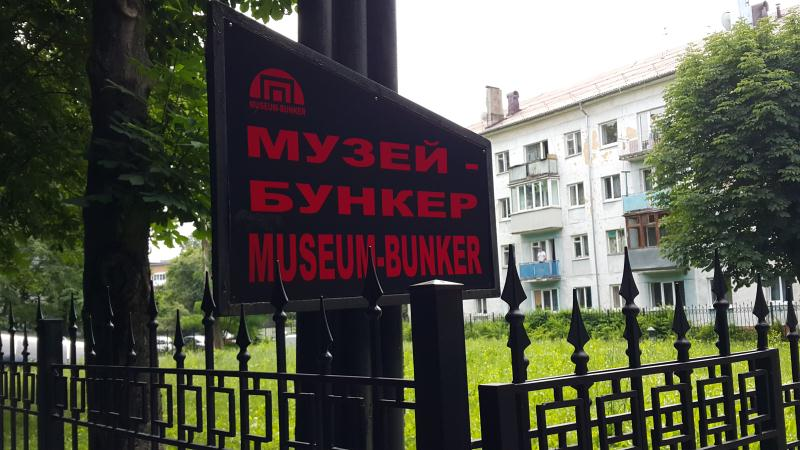 Музей Бункер, Калининград
