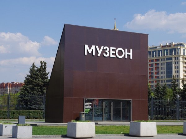 Парк «Музеон»