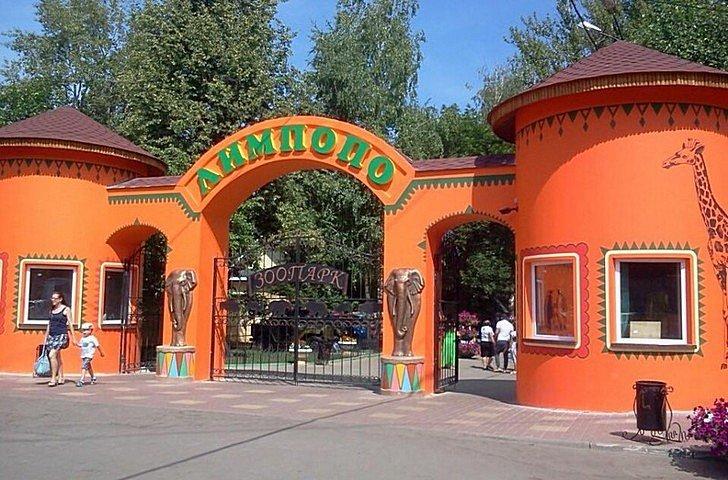 """Зоопарк """"Лимпопо"""""""